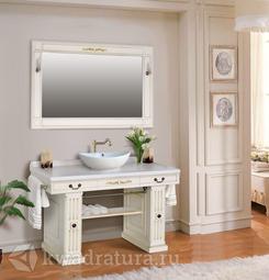 Комплект мебели для ванной Atoll Прага 130 слоновая кость